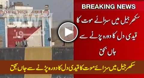 Death Row Prisoner Nizamuddin Died of Heart Attack in Central Jail Sukkur