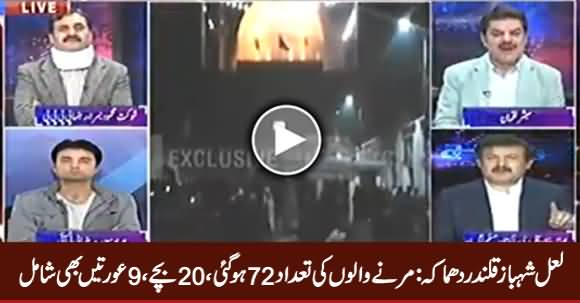 Death Toll Reaches at 72 Include 20 Children, 9 Women & 43 Men in Sehwan Sharif Blast