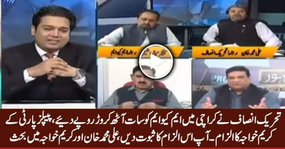 Debate Between Ali Muhammad Khan And Kareem Khawaja (PPP) on His Allegation