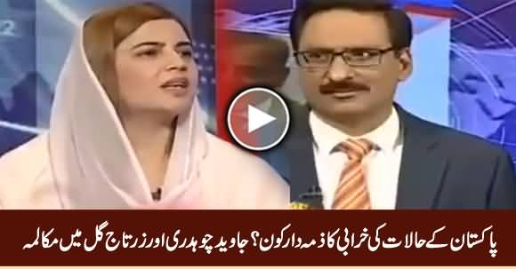 Debate Between Zartaj Gul And Javed Chaudhry on Current Condition of Pakistan