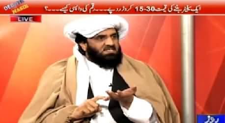 Debate With Nasir (Aik Senator Banne Ki Qeemat 15 Crore) – 26th February 2015