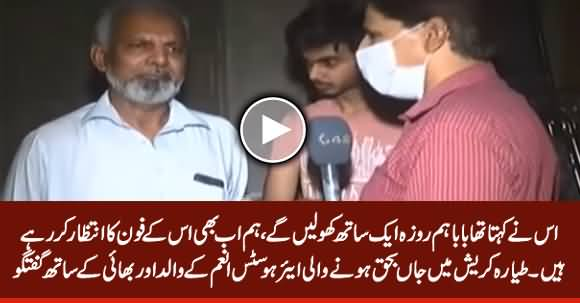 Deceased Air Hostess Anam's Father And Brother Emotional Talk About Anam