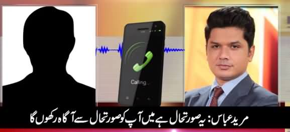 Deceased Anchor Mureed Abbas And Friend's Audio Conversation with Subtitles