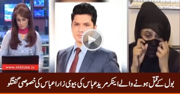 Deceased Anchor Mureed Abbas's Wife Zara Abbas Exclusive Talk