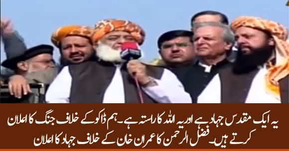 Declaring War Against Those Who Stole Public Mandate - Fazal-ur-Rehman Speech
