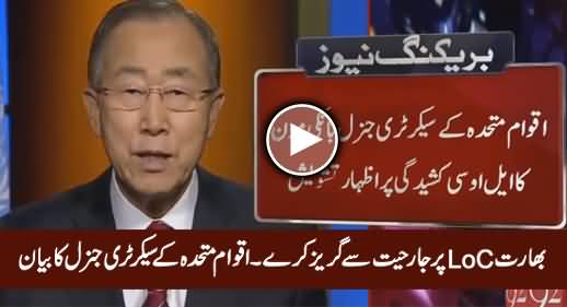 Deeply Concerned About Situation at Pak India LoC - UN Secretary General Ban Ki-moon