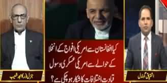 Defence Matters (Pak Afghan Kasheedagi) - 13th November 2019