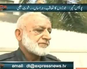 Dekh Tou (Family Parks, Larkey aur Larkiyan Nishanay Per) - 12th November 2013