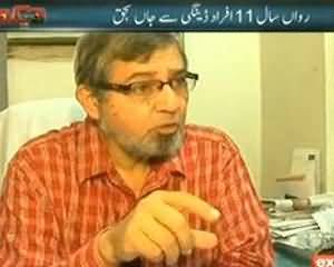 Dekh Tou (Karachi Mein 1395 Dengue Ke Shikaar) - 19th September 2013