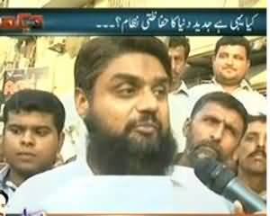Dekh Tou (Kya Yehi Hai Jadeed Duniya ka Hifazti Intezaam?) - 6th November 2013