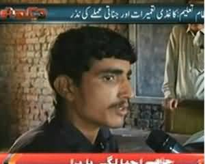Dekh Tou (Our Education System, Tabqati Taqseem Ki Zad Mei) - 19th December 2013