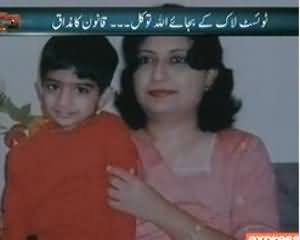 Dekh Tou Part 2 (Tamam Qawaneen Be Sood, Insani Jaan Be Mol) – 10th December 2013