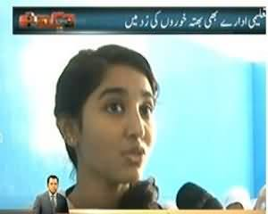 Dekh Tou (Private Schools Bhatta Khoron Ke Shikaar) - 28th November 2013