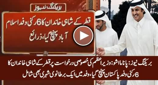 Delegation Of Qatar Royal Family Reached Islamabad On The Request of PM Nawaz Sharif