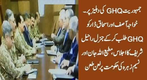 Democracy Or Martial Law: Khawaja Asif & Ishaq Dar in GHQ, Army Chief Presides Meeting