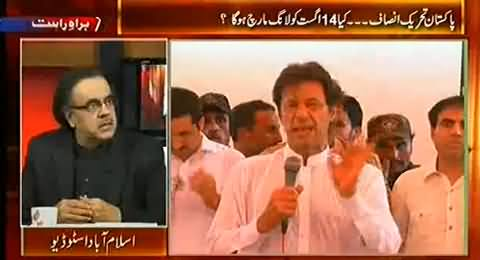 Department of Dirty Tricks is Active Against Imran Khan - Dr. Shahid Masood on Arsalan Iftikhar Issue