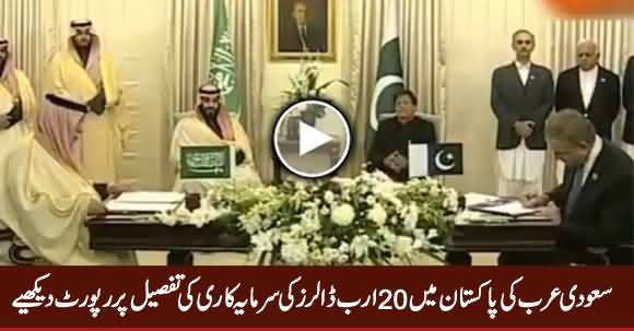 Detail of Saudi Arabia's Investment of 20 Billion Dollars in Pakistan