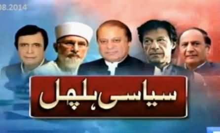 Detail Report on Imran Khan's Azadi March and Dr. Tahir ul Qadri's Yaum e Shuhada