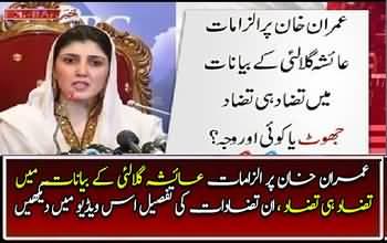 Detailed Clips of Ayesha Gulali's lies
