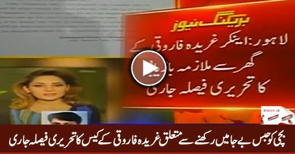 Detailed Decision Has Been Issued on Ghareed Farooqi Case