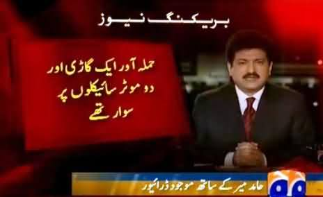 Detailed Geo News Report on Firing Attack At Hamid Mir in Karachi
