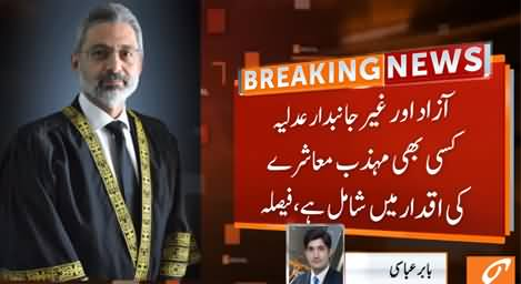 Detailed Judgment of Justice Qazi Faiz Issa Reference Issued
