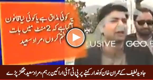Detailed Report on Clash Between Murad Saeed And PMLN's Javed Latif