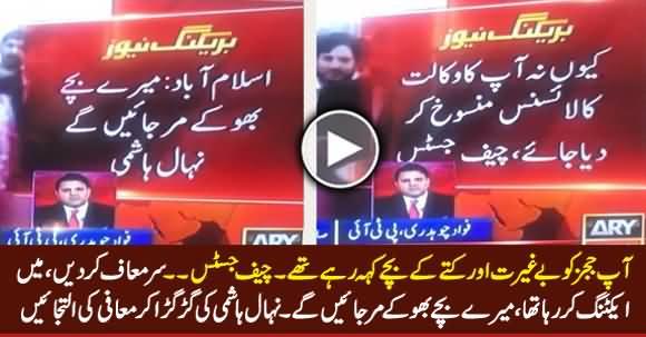 Detailed Report On Conversation Between Nehal Hashmi & CJ Saqib Nisar in Supreme Court