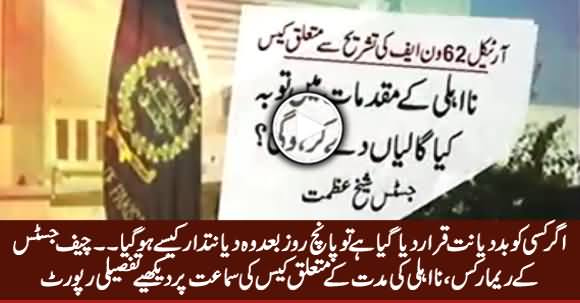 Detailed Report On Judges Remarks In Disqualification Limit Case