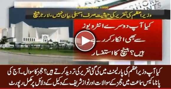 Detailed Report on Judges Remarks & PM Lawyer's Arguments in Today's Panama Case Hearing