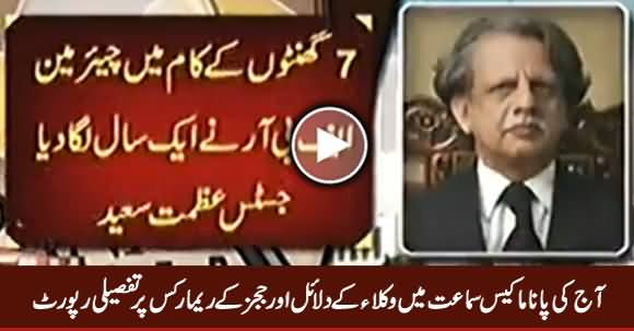 Detailed Report on Judges Remarks Today in Panama Case Hearing - 21st February 2017