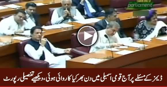 Watch Detailed Report on Today's Proceeding in National Assembly on Dams