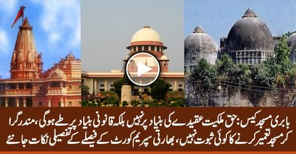 Details of Babari Masjid Case Verdict By Indian Supreme Court