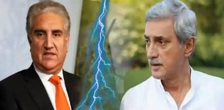 Details of Clash Between Shah Mehmood Qureshi And Jahangir Tareen
