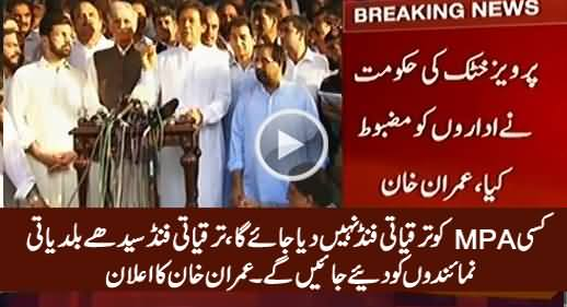 Development Funds Will Be Given To Local Govt Members, Instead of MPAs - Imran Khan