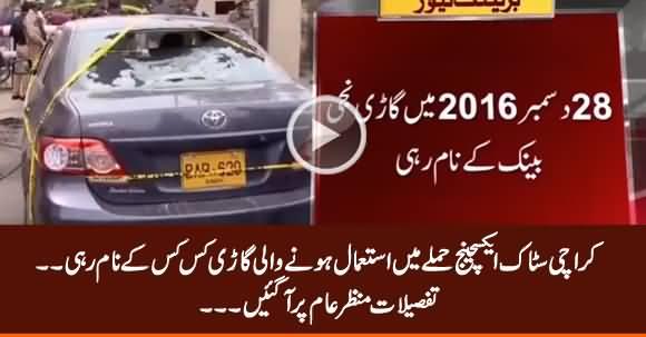 Development in Karachi Stock Exchange Attack Case: Car Details Found