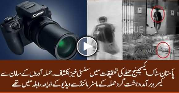 Development In PSE Attack Investigations - A Camera Found In The Remains Of Terrorists
