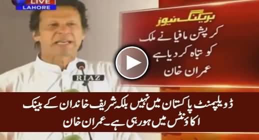 Development Sharif Khandan Ke Bank Accounts Mein Ho Rahi Hai - Imran Khan