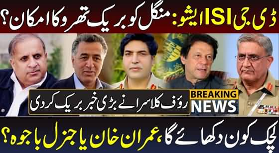 DG ISI Deadlock: Who'll Show Flexibility, Imran Khan or General Bajwa? Details By Rauf Klasra