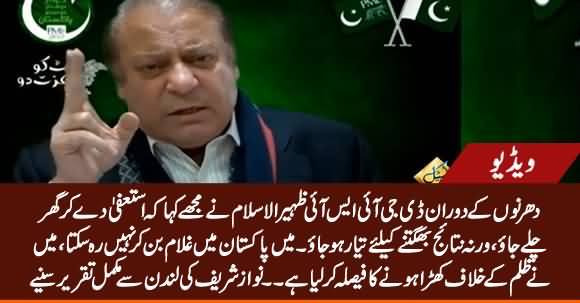 DG ISI Demanded My Resignation During Dharna - Nawaz Sharif's Complete Speech From London