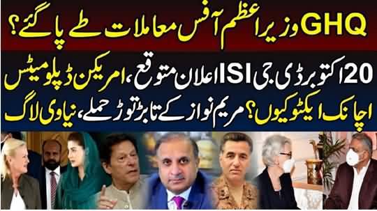 DG ISI: Imran Khan Wins Battle of Nerves? | US Diplomat Gets Active | Maryam's New Move to Divide & Rule - Rauf Klasra's Vlog