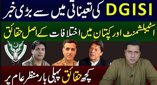 DG ISI Issue: Imran Khan's Relations With Establishment - Imran Riaz Khan's Vlog