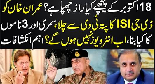 DG ISI Issue: Mystery Behind Oct 18 | Where Is Summary & What Went Wrong With 3 Names? Rauf Klasra's Vlog