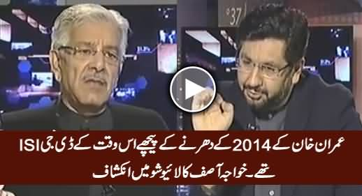 DG ISI Was Involved in Imran Khan's 2014 Sit-in - Khawaja Asif