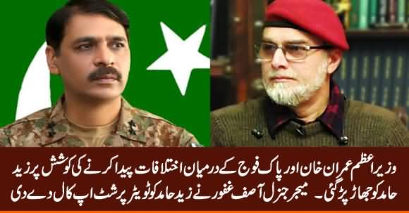 DG ISPR Asif Ghafoor Gives Shut Up Call to Zaid Hamid on Trying To Create Differences Between Imran Khan & Army