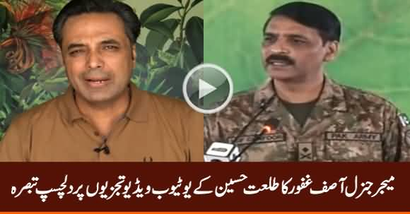DG ISPR Asif Ghafoor Interesting Remarks About Talat Hussain's Videos on Youtube