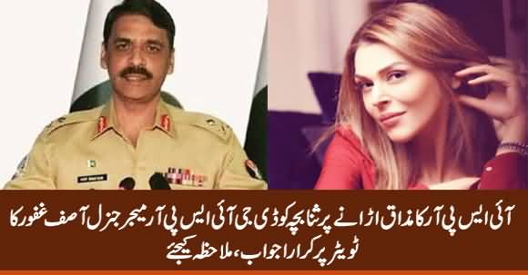 DG ISPR Asif Ghafoor Responds To Sana Bucha on Making Fun of ISPR