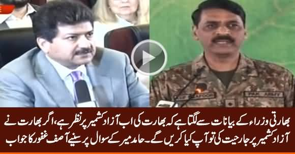 DG ISPR Asif Ghafoor Rsponds to Hamid Mir's Question About Azad Kashmir