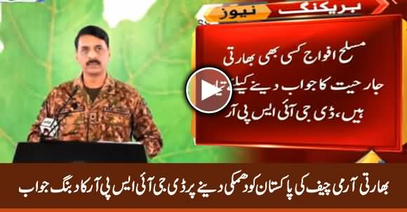 DG ISPR Asif Ghafoor's Excllent Reply To Indian Army Chief on Threatening Pakistan