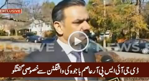 DG ISPR Asim Bajwa Exclusive Talk With ARY In Washington - 15th November 2015